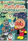 Image for Soreike! Anpanman Best Selection - Ananman to Donburiman Trio