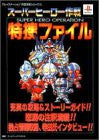 Image 1 for Super Hero Operations Tokusatsu File Strategy Guide Book / Ps