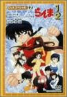 Image 1 for Ranma 1/2 OVA Series Vol.2