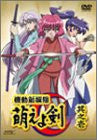 Image 1 for Kidou Shinsengumi Moeyo Ken Vol.1 [Limited Edition]