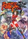 Image 1 for Tenra Banshou Zero Game Book / Rpg