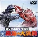 Image for Godzilla, Ebirah, Mothra: Nankai no Daiketto