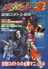 Image 1 for Medabots 3 Strongest Robot Encyclopedia Book / Gb