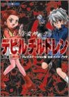 Image for Shin Megami Tensei Devil Children Black Book Red Book Official Guide Book / Ps