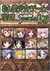 Pc Eroge Moe Girls Videogame Collection Guide Book  50