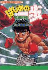 Image for Hajime No Ippo The Fighting! Official Strategy Guide Book / Gba