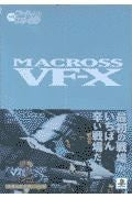Image for Macross Vf X2 Complete Official Analytics Art Book / Ps