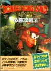 Image 1 for Donkey Kong Land Victory Strategy Guide Book / Gb