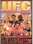 Image for Ultimate Fighting Championship Perfect Guide Book / Dc / Ps