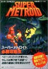 Image 1 for Super Metroid Winning Strategy Book / Snes