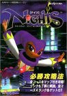 Image 1 for Nights Into Dreams Winning Strategy Guide Book / Ss
