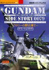 Image for Gundam Side Story Colony No Ochita Chi De Operation Guide Book / Dc