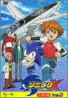 Image 1 for Sonic X Vol.2 [Limited Edition]