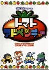 Image for Tomato Adventure Strategy Guide Book / Gba