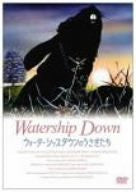 Image 1 for Watership Down Collector's Edition
