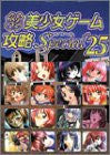 Image 1 for Pc Girl Games Strategy Special 25  Eroge Heitai Videogame Fan Book