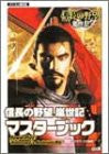 Image for Nobunaga's Ambition Souseiki Master Book / Windows / Ps2