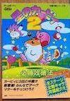 Image for Kirby's Dream Land 2 Winning Strategy Guide Book / Gb
