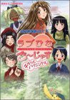 Image for Love Hina Gorgeous Fliers Innovation Happening! Official Strategy Guide Book / Ps2