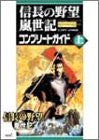 Image for Nobunaga's Ambition Raneeiki Complete Guide Book Joukan / Windows / Ps2 / Xbox