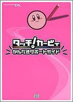 Image 1 for Kirby: Canvas Curse Perfect Support Guide Book/ Ds