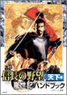 Image for Nobunaga's Ambition Ranseiki Handbook Tenka Hen / Windows