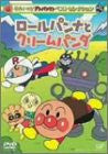 Soreike! Anpanman Best Selection - Rollpanna to Cream Panda