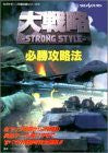 Image 1 for Daisenryaku Strong Style Victory Strategy Guide Book / Ss