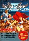 Image 1 for Glory Of Hercules 4 Heracles No Eiko Iv: Kamigami Kara No Okurimono Strategy Book Snes