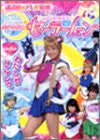 Image 1 for Sailor Moon  #1 Drama Tv Photo Book (Kodansha)