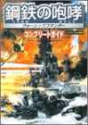 Image 1 for Kurogane No Houkou Warship Commander Complete Guide Book / Windows