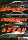 Image 1 for Sega Touring Car Championship Winner Strategy Guide Book / Ss