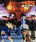 Image 1 for Detective Conan: Crossroad in the Ancient Capital Original Soundtrack