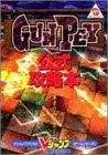 Image for Gunpey Official Strategy Guide Book   Gunshi No Hei (Pay) Ho Sho (V Jump Books) / Ws