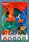 Image for Pokemon Stadium Victory Strategy Guide Book (Nintendo64 Perfect Capture Series)