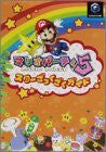 Image for Mario Party 5 Star Zakkuzaku Guide Book / Gc