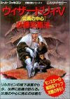 Wizardry 5 Saika No Chuushin Winning Strategy Guide Book / Snes