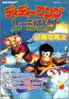Image 1 for Diddy Kong Racing Victory Strategy Guide Book (Nintendo64 Perfect Capture Series) / N64
