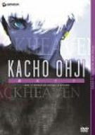 Image for Kacho Oji TV Box