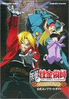 Image 1 for Fullmetal Alchemist: Sonata Of Memory Official Complete Guide Book / Gba