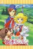 Image 1 for Hana no Ko Lunlun DVD Box 2