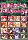 Image 1 for Pc Eroge Moe Girls Videogame Collection Guide Book  54