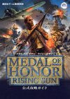 Image for Medal Of Honor: Rising Sun Official Strategy Guide Book / Windows / Ps2
