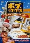 Image 1 for Bob The Builder Original DVD Christmas To Remember
