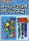 Image for Super Mario World Super Mario Advance 2 Nintendo Official Strategy Guide Book / Gba