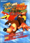 Image 1 for Banjo Kazooie Winning Capture Strategy Guide Book Nintendo64 Perfect Capture Series / N64