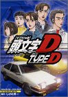 Image 1 for W Initial D Desktop Accessory Type D W/Cd