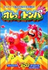 Image 1 for Tomba Strategy Guide Book (V Jump Books Game Series) / Ps