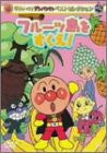 Image for Soreike! Anpanman Best Selection - Fruits Tou wo Sukue!