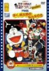 Image for Doraemon Boku Momotaro no Nannanosa / The Doramemos Kaido Doraban Nazo no Chosenjo!